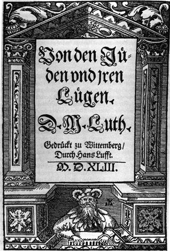 ルターが著した論文「ユダヤ人と彼らの嘘について」(1543年版)
