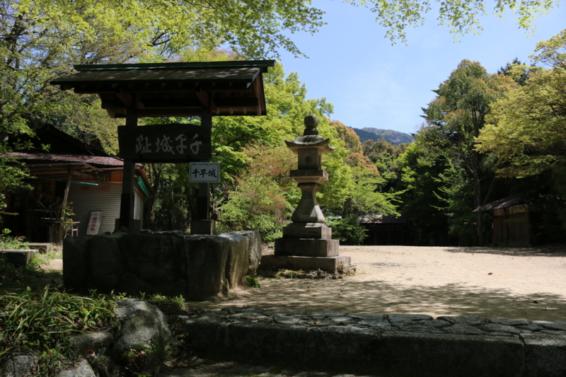 千早城跡(四の丸)