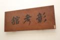 彰考館の看板(徳川光圀筆)