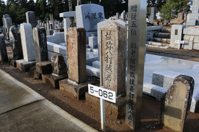 彰考館総裁、打越(撲斎)直正の墓