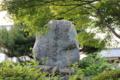薪能金春発祥の地碑(一休寺門前)