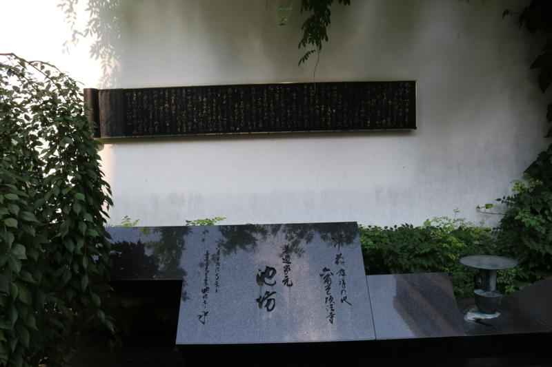 華道の奥義書「池坊専応口伝」のモニュメント