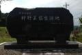 狩野派(京狩野・江戸狩野)の祖、狩野正信の生誕地(千葉県いすみ市