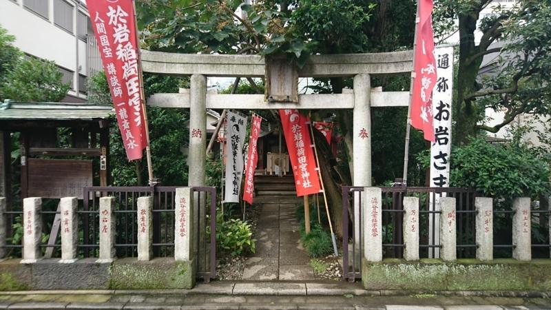お岩稲荷田宮神社(お岩さんが住んでいた田宮邸)
