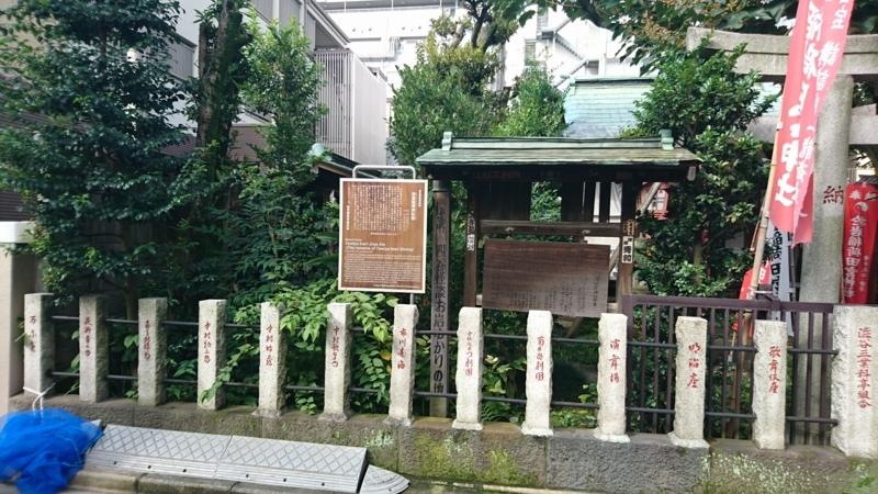 お岩稲荷田宮神社の玉垣(芸術関係者の名前が並ぶ)