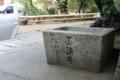 墨染寺境内にある中村歌右衛門が寄進した墨染井