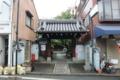 欣浄寺に隣接する墨染寺