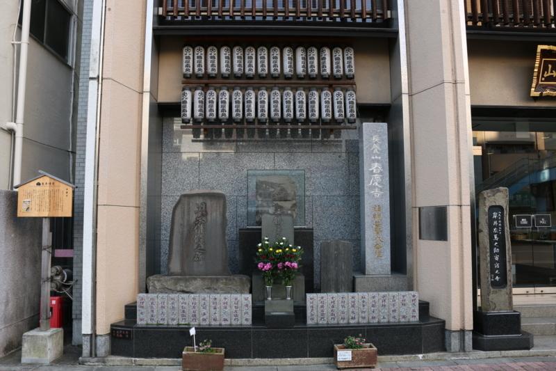 四世鶴屋南北の墓(春慶寺)