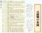 秋田藩の家臣団-系図の変遷と分限表-(秋田公文書館)より抜粋