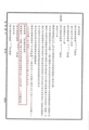 古事類苑(著:文部省・東京学士院・皇典講究所・神宮司庁)の姓名
