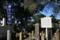 格さんのモデル、彰考館総裁の安積(覚兵衛)澹泊の墓(常盤共有墓地