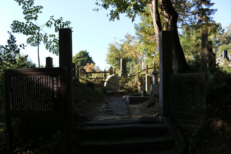 助さんのモデル、彰考館総裁の佐々(介三郎)宗淳の墓(正宗寺)