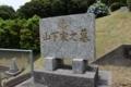 【参考】打越氏の1家と婚姻関係にあった他氏の墓(家紋)(高須墓園