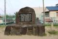 大坂夏の陣の徳川家康本陣跡(この石碑の背面側が打越氏がいた前備え
