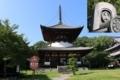 根来寺の多宝塔と寺紋(三つ柏)