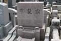 甲斐氏の末裔と思しき墓(祇園寺)