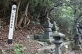 大井友挙・仁賀保挙誠らの墓(禅林寺)