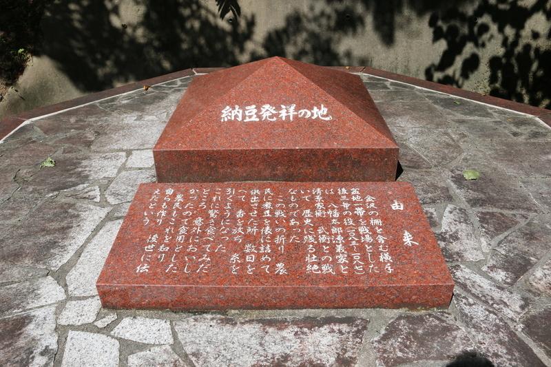 納豆発祥の地(金沢柵)