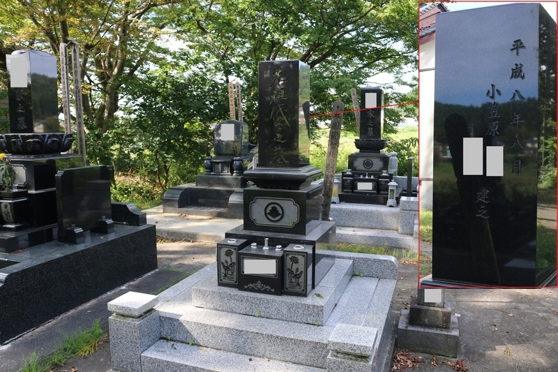 内越城(寒風館)の隣「香泉寺」にある小笠原氏末裔の墓