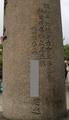 湊川神社の社号標は秋田県に分布する楠氏末裔が建立
