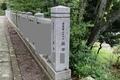 藤島神社の玉垣に刻まれる第26代新田家の末裔