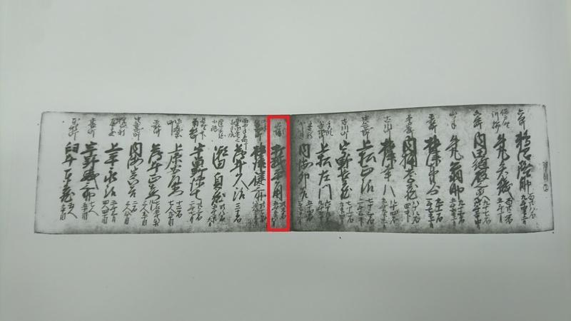 1865年(慶応元年)秋田藩分限帳