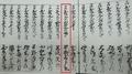 1816年(文化13年)久保田藩分限帳