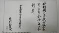 徳川家康から佐竹義宣へ宛てた出羽国(羽後)改易を命じる書状