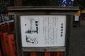 熊野水軍を始祖である熊野別当・増慶の子、武蔵坊弁慶の産家楠跡