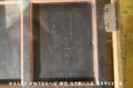 楠木正行が如意輪寺の扉に矢じりで刻んだ辞世の句(如意輪寺宝物殿蔵