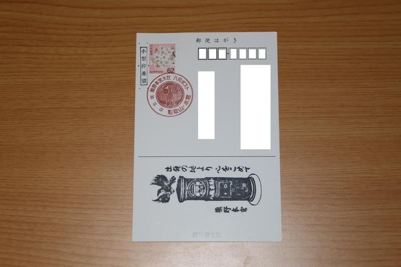 熊野本宮創建2050年記念の八咫烏消印(2018年12月31日まで)