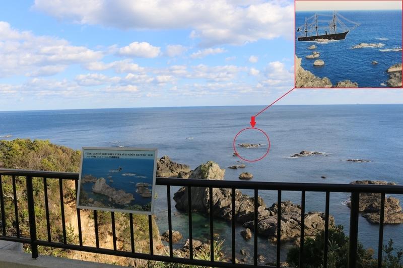 トルコ軍艦エルトゥールル号が座礁した船甲羅岩礁