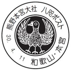 熊野本宮創建2050年記念の八咫烏消印