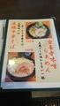 安養寺ラーメン(麺匠 文蔵)