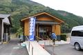 熊野川舟下りセンター