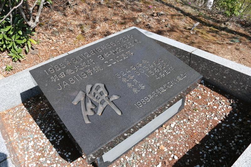 日航123便墜落事故を刻む碑