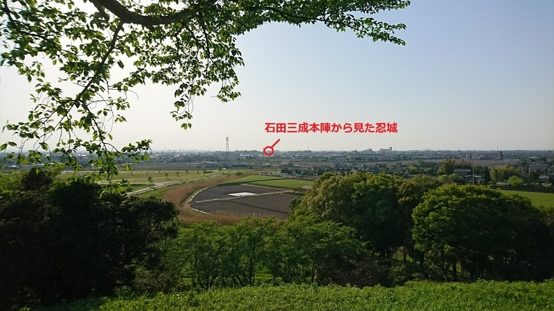 石田堤(石田三成本陣)から見る忍城