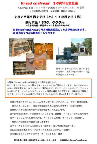 f:id:breadonbread:20170627163418j:image:w460:left