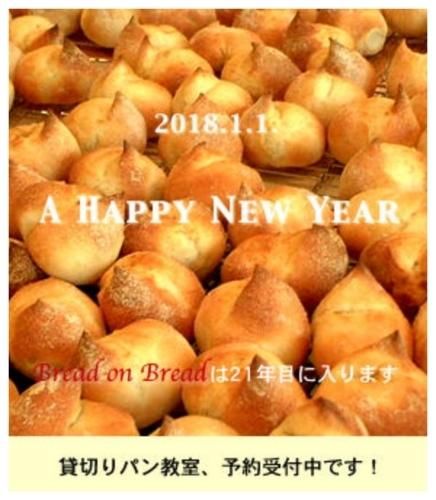 f:id:breadonbread:20180101170149j:image:w400:left