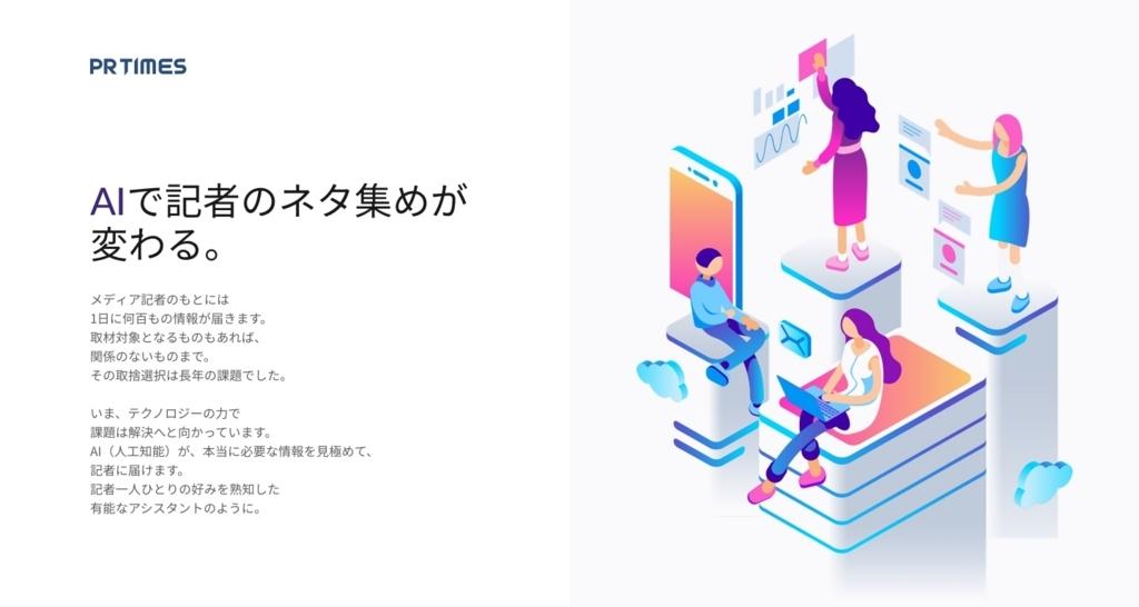 PR TIMES「AIリリース受信」