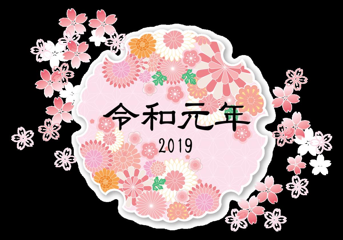 f:id:bridal-npo:20190509161646p:plain