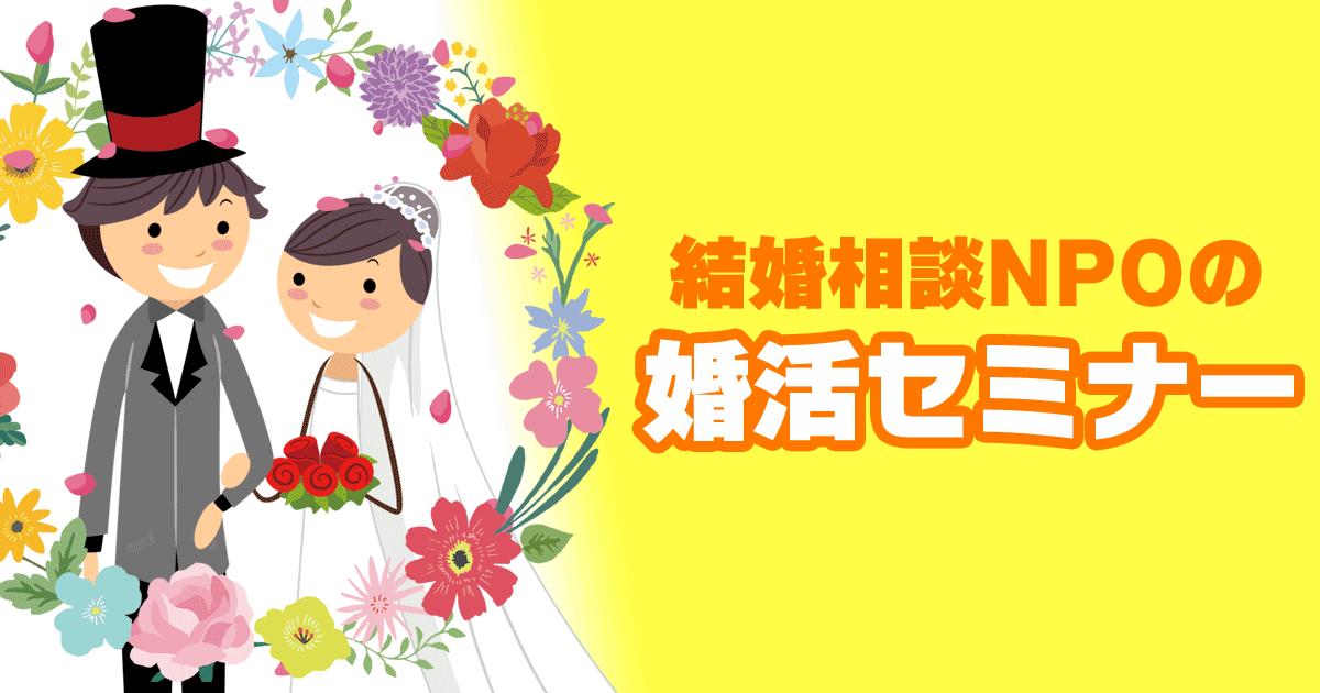 f:id:bridal-npo:20200303111137p:plain