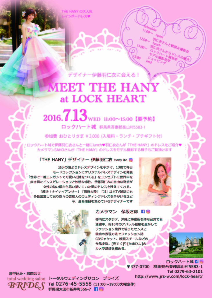 f:id:brides-wedding:20160627080543j:plain