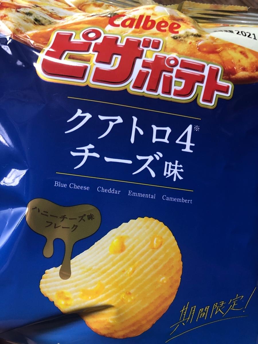 チーズ クアトロ 【クアトロえびチーズ】口コミ!インスタ大嫌いな私が買ってみた
