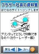 f:id:brotherblog:20061127175315j:image