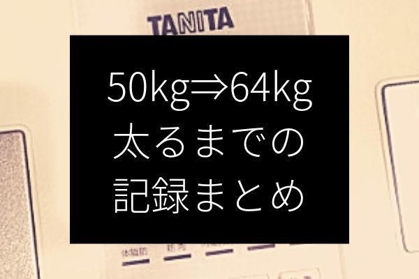 ガリガリ50kgが64kgに太った記録