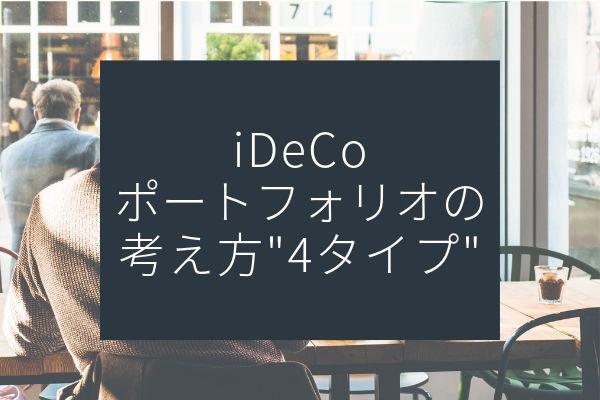 iDeCoポートフォリオの組み方・考え方