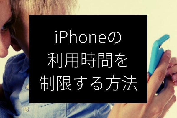 iPhoneの子供向け制限機能①