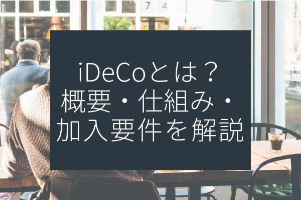 iDeCoの概要・仕組み・加入要件
