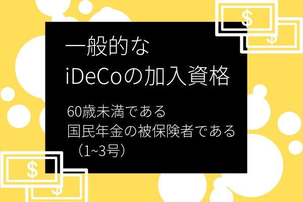 iDeCoの加入資格